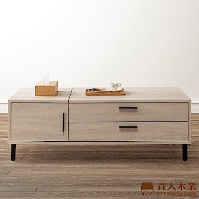 日本直人木業-BREN橡木洗白121CM功能大茶几(121x60x40cm)