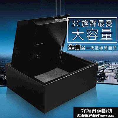 【守護者保險箱】保險箱 保險櫃 飯店型 保管箱 上掀式設計 筆電 A4可放 1541-D