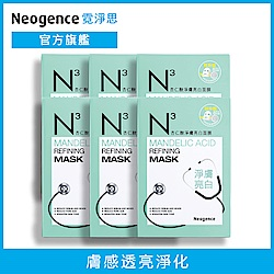 (共48片)N3杏仁酸淨膚亮白面膜 6入組
