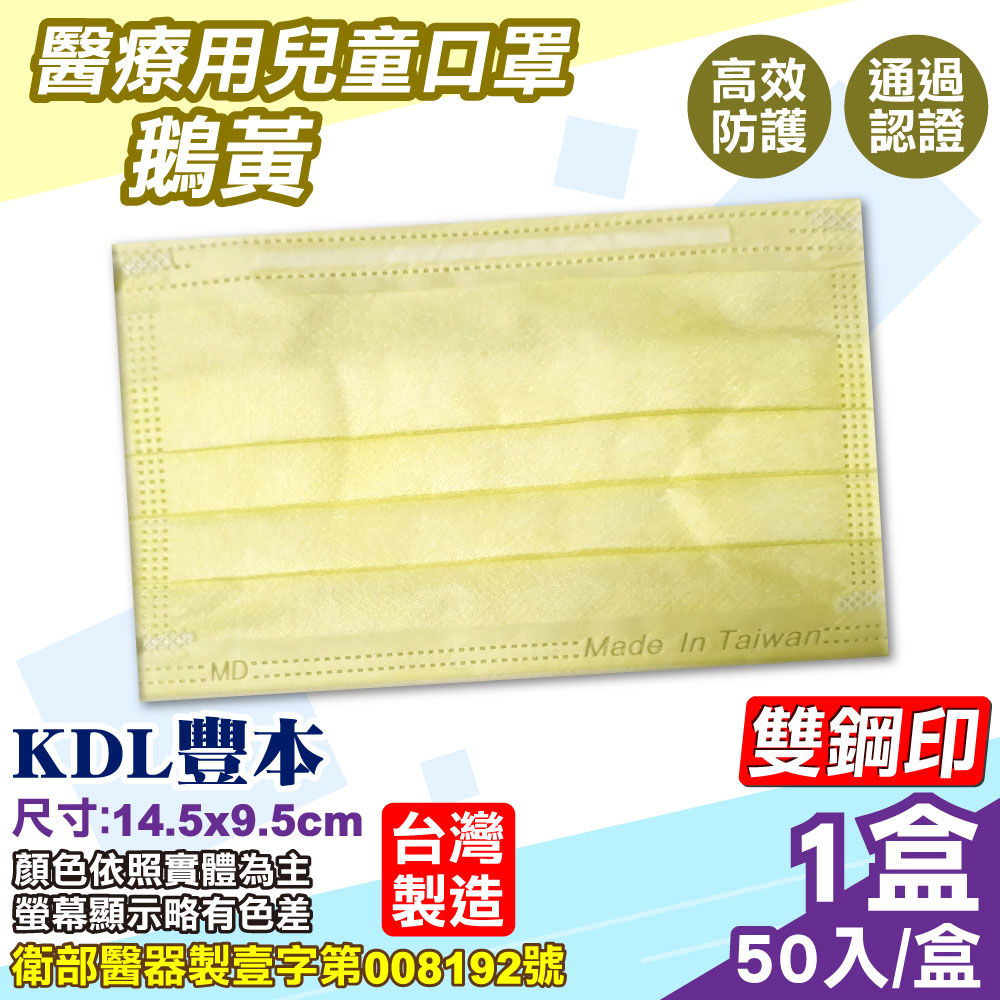 (雙鋼印) KDL豐本 兒童醫療用口罩(鵝黃/天藍/薰衣草紫) 50入/盒 product image 1