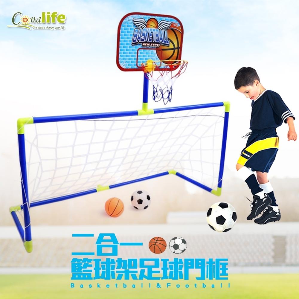 Conalife 二合一籃球架足球門框_2入組