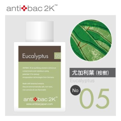 安體百克antibac2K 120ml 空氣淨化液SOLUTION 桉樹