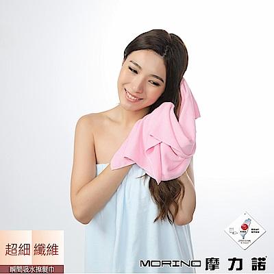 MORINO摩力諾 超細纖維瞬間吸水擦髮巾/毛巾-粉紅