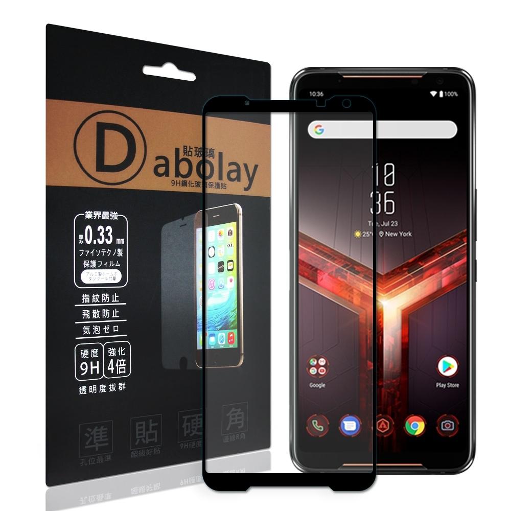 全膠貼合 華碩 ASUS ROG Phone II 2代 ZS660KL 電競手機 滿版疏水疏油9H鋼化頂級玻璃膜(黑)