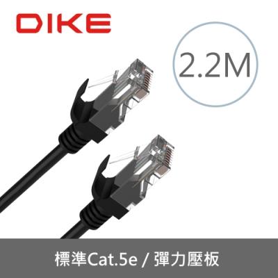 DIKE DLP502 Cat.5e強化高速網路線-2.2M