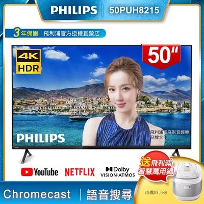 PHILIPS飛利浦 50吋4K android聯網液晶顯示器+視訊盒50PUH8215