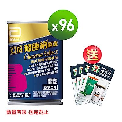 亞培 葡勝納Select嚴選即飲配方-香草口味(250ml x 24入)x4箱