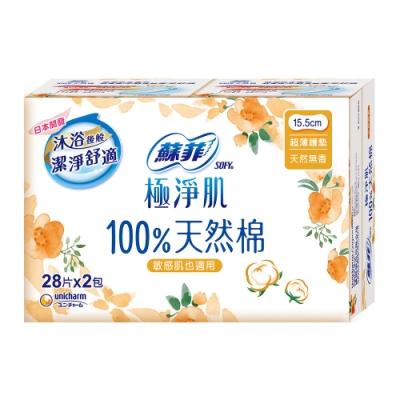 蘇菲 極淨肌 100%天然棉超薄護墊 天然無香(15.5cm)(28片*2包/組)