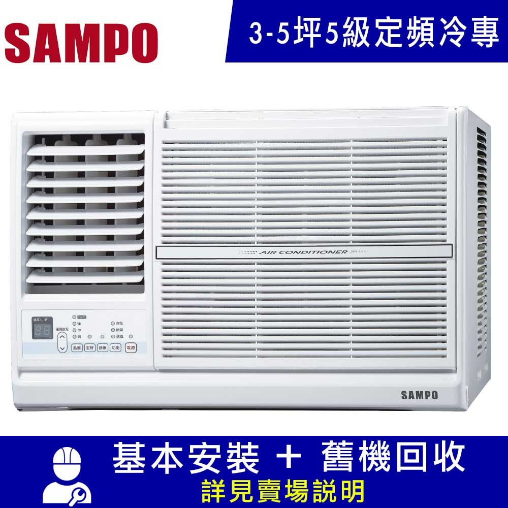 SAMPO聲寶3-5坪 5級定頻左吹窗型冷氣 AW-PC122L
