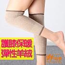 iSFun 膝蓋保暖 羊絨針織彈性護膝套 卡其