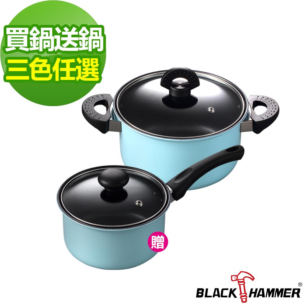 義大利BLACK HAMMER 晶粹系列雙耳湯鍋24cm-送20cm牛奶鍋 product image 1