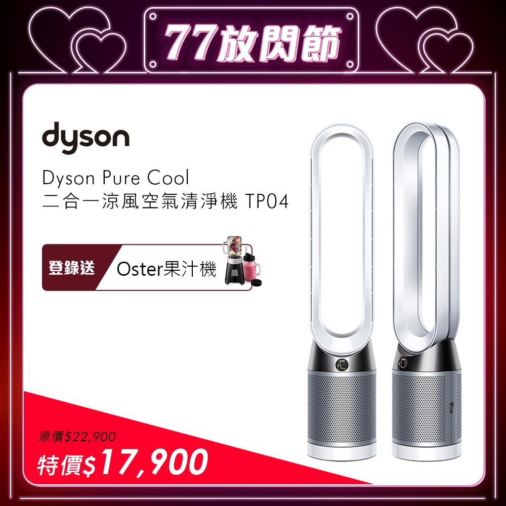 Dyson戴森 Pure Cool 二合一涼風扇智慧空氣清淨機 TP04 product image 1