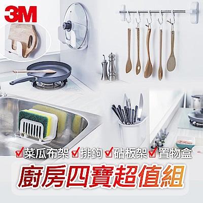 3M 無痕防水收納廚房四寶超值組-菜瓜布架+排鉤+砧板架+置物盒 [限時下殺]