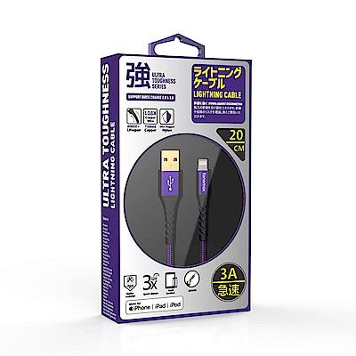 【Fonemax】超強韌3A MFI蘋果認證 快充線20cm紫