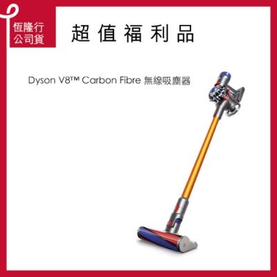【限量福利品】dyson V8 CarbonFibre SV10E 無線吸塵器