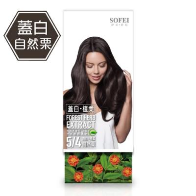 舒妃SOFEI 型色家植萃添加護髮染髮霜 5/4蓋白植柔 自然栗