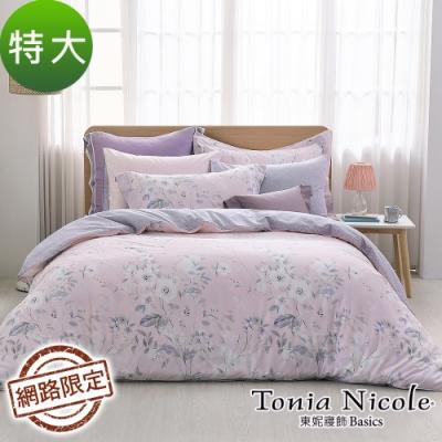 Tonia Nicole東妮寢飾 臻愛香緹100%精梳棉兩用被床包組(特大)