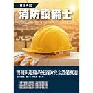 2020年警報與避難系統消防安全設備概要 (消防設備士適用) (T130W20-1)