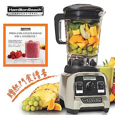 美國 Hamilton Beach 專業營養調理機 58913-TW