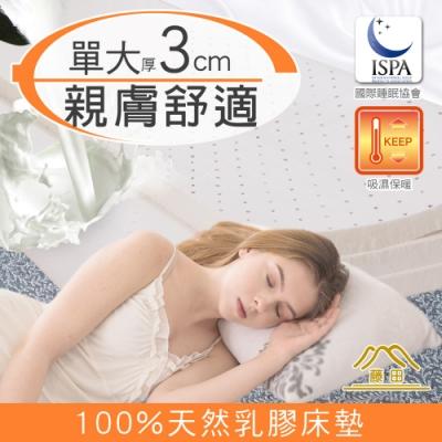 日本藤田-圓舞曲棉柔舒適乳膠床墊-單人加大(厚3cm)