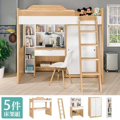 Boden-貝爾3.5尺單人多功能高層床組(床架+收納櫃+書桌+衣櫃)