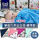 La Millou單面巧柔豆豆毯嬰兒毯寶寶被毯-標準款(多款可選)
