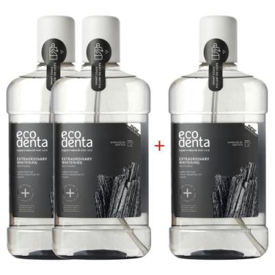 (即期出清)Ecodenta 黑炭速效潔白漱口水 500ML 買二送一組