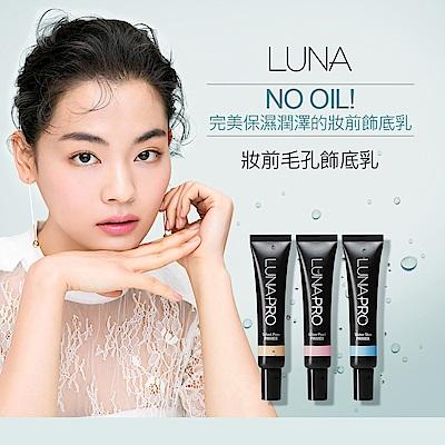 LUNA 妝前毛孔飾底乳15g (三款選一)