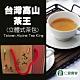 【仁愛農會】台灣高山茶王-立體茶包(3gx15包)x2盒 product thumbnail 1