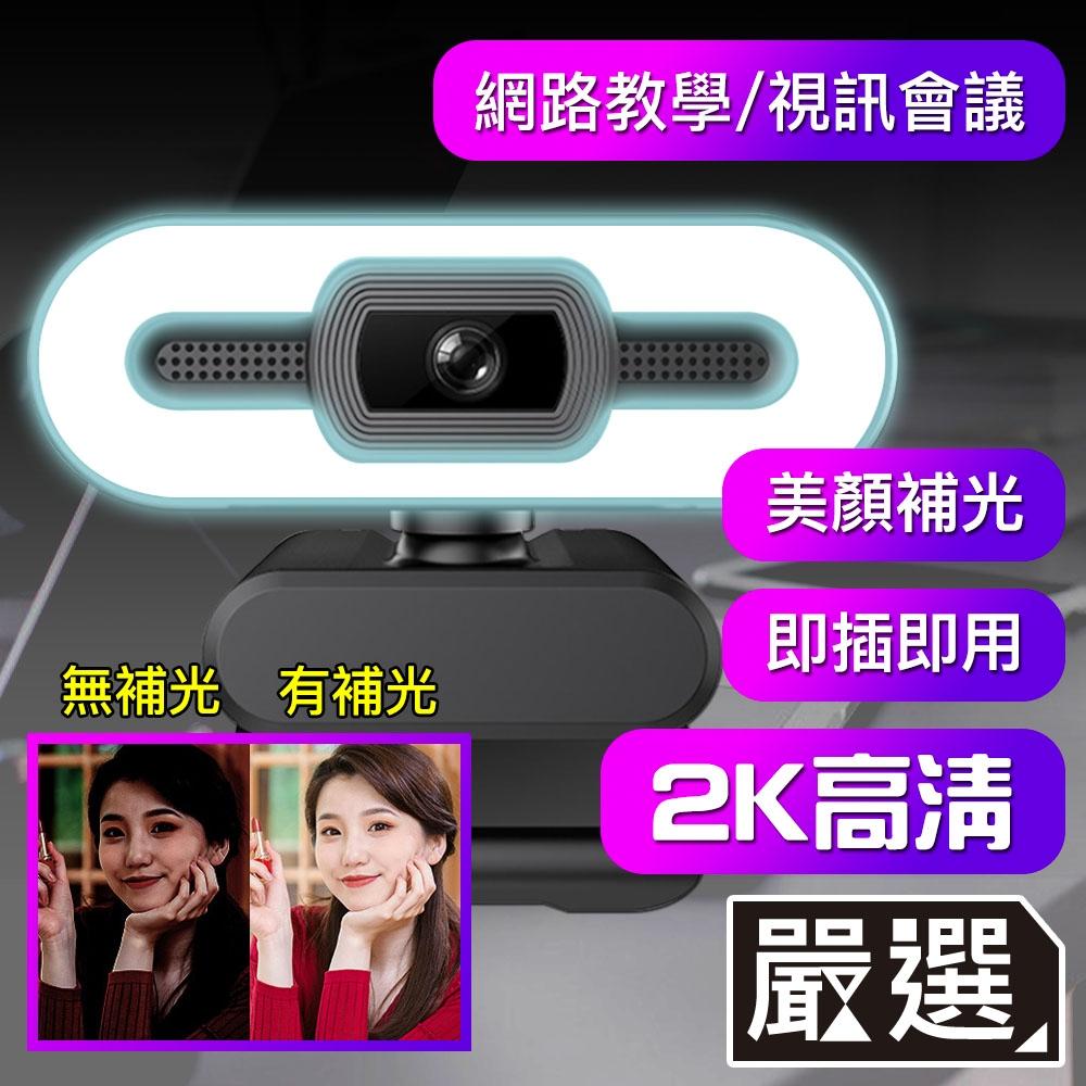 嚴選 2K高清 內建美顏補光燈 USB免驅動電腦筆電遠端網路視訊鏡頭