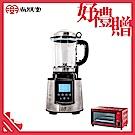 尚朋堂多功能養生調理機SNC-5200