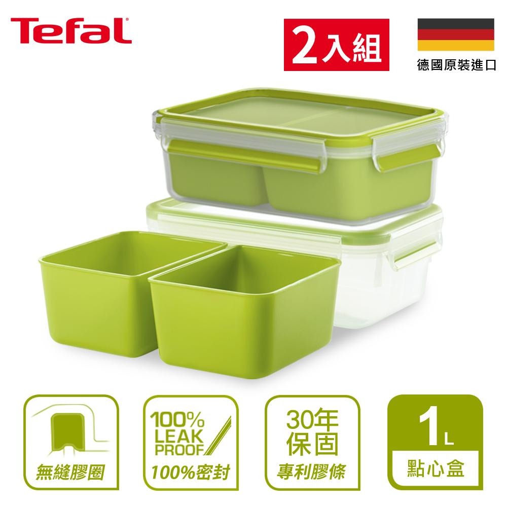 Tefal法國特福 德國EMSA原裝 樂活系列PP保鮮盒點心盒1L(2入)
