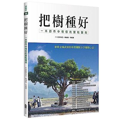 把樹種好:一本都市中種樹的實戰寶典