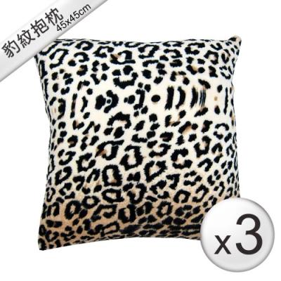 范登伯格 - 豹紋 時尚奢華抱枕-(三入組 - 45x45cm)