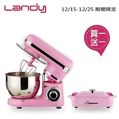 【買一送一超值組】LANDY 多功能攪拌器廚師機 E-1042