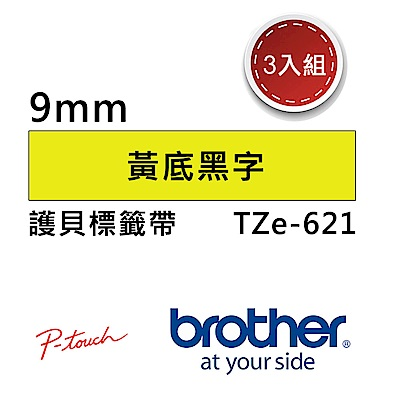 【3入組】Brother TZe-621 護貝標籤帶 ( 9mm 黃底黑字 )