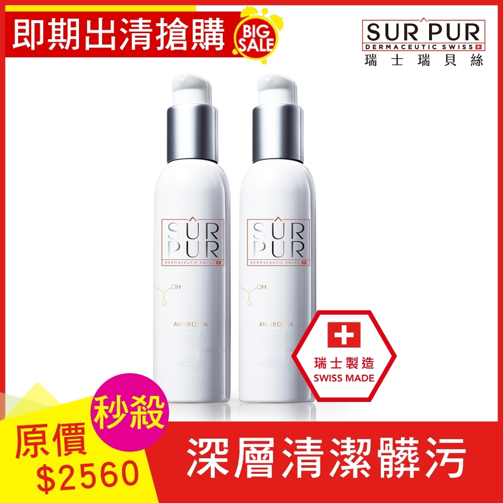 【即期品】SURPUR瑞士瑞貝絲 琥珀亮肌潔膚凝膠 150ml二件組★原價2560