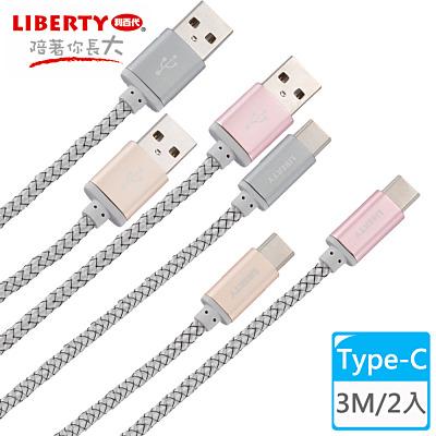【LIBERTY利百代】編織品味Type-C 3M鋁合金充電傳輸線(2入)