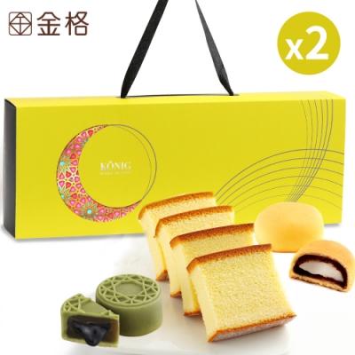 金格中秋珠寶采吟月月餅禮盒(C款)兩盒組(長崎蛋糕+珍奶月餅)