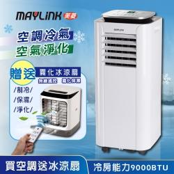 MAYLINK美菱 9000BTU多功能沁涼淨化移動式冷氣