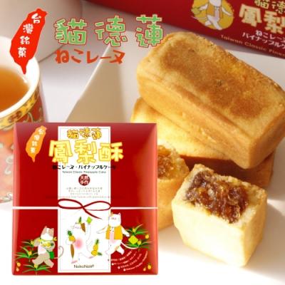 貓德蓮 鳳梨酥(冬瓜鳳梨餡) 10入/盒
