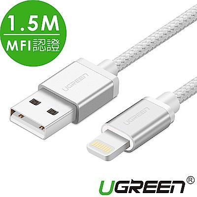 綠聯 MFI Lightning to USB傳輸線 APPLE原廠認證 BRA 1.5M