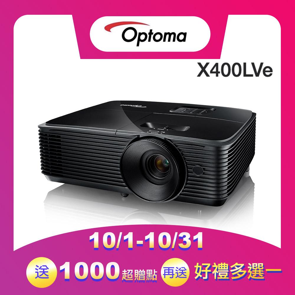 Optoma X400LVe XGA多功能投影機【原廠現貨直送】