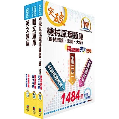 台北捷運招考(技術員【機械維修類】)精選題庫套書(贈題庫網帳號、雲端課程)