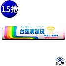 台塑 實心 清潔袋 垃圾袋 (中) (粉紅) (20L) (53*63cm) (15捲)