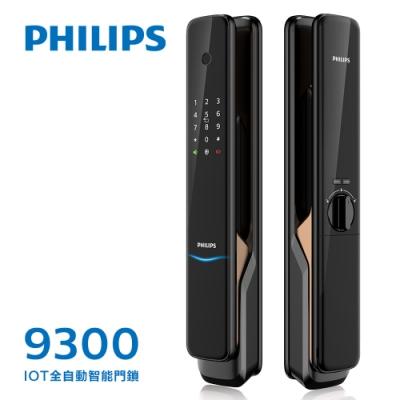 PHILIPS 飛利浦IOT遠端全自動智能門鎖9300-曜石黑(附基本安裝)