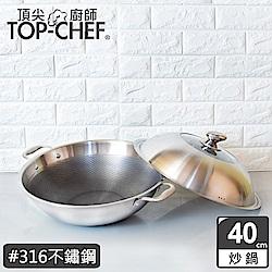 頂尖廚師 316不鏽鋼瓷晶耐磨蜂巢雙耳炒鍋40公分