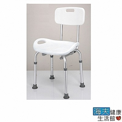 海夫健康生活館 有靠背 雙耳 弧形座墊 洗澡椅