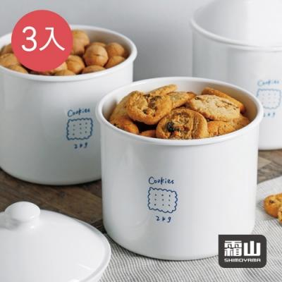 日本霜山 圓形仿琺瑯PET食物密封罐-2.8L-3入