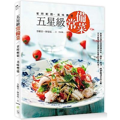 五星級常備菜,省時輕鬆、美味豐盛:跟著金牌名師學調味料、醬料、高湯、開胃醃漬菜和主餐